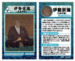 伊勢宗瑞カード画像