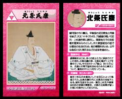 北条氏康カード画像