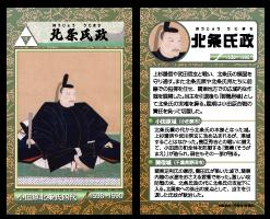 北条氏政カード画像
