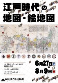 江戸時代の地図・絵地図