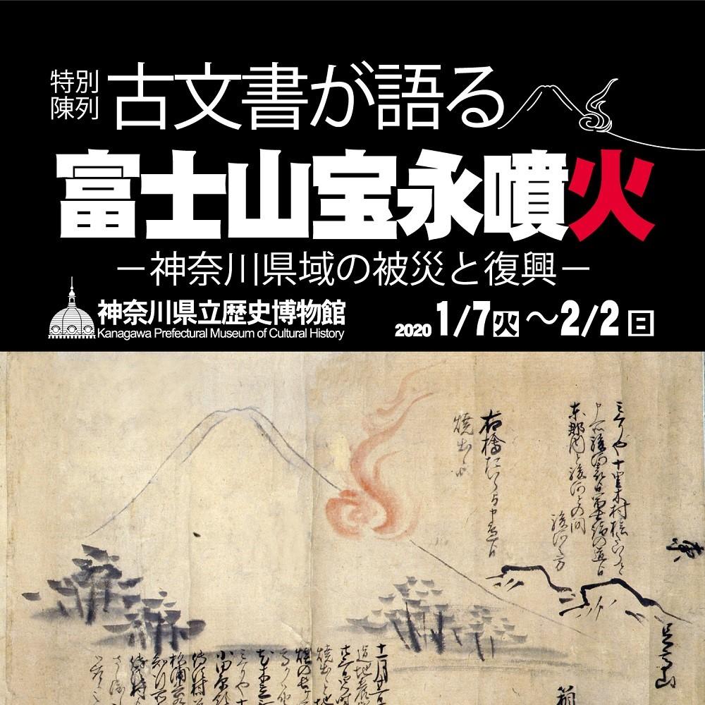 神奈川県の動画広報「かなチャンTV」で特別陳列「古文書が語る富士山宝永噴火-神奈川県域の被災と復興-」を紹介しています。
