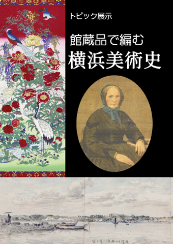 横浜美術史【第1期】没後130年 チャールズ・ワーグマン
