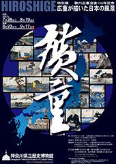 歌川広重没後150年記念 広重が描いた日本の風景 [後期]