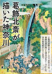 葛飾北斎が描いた神奈川