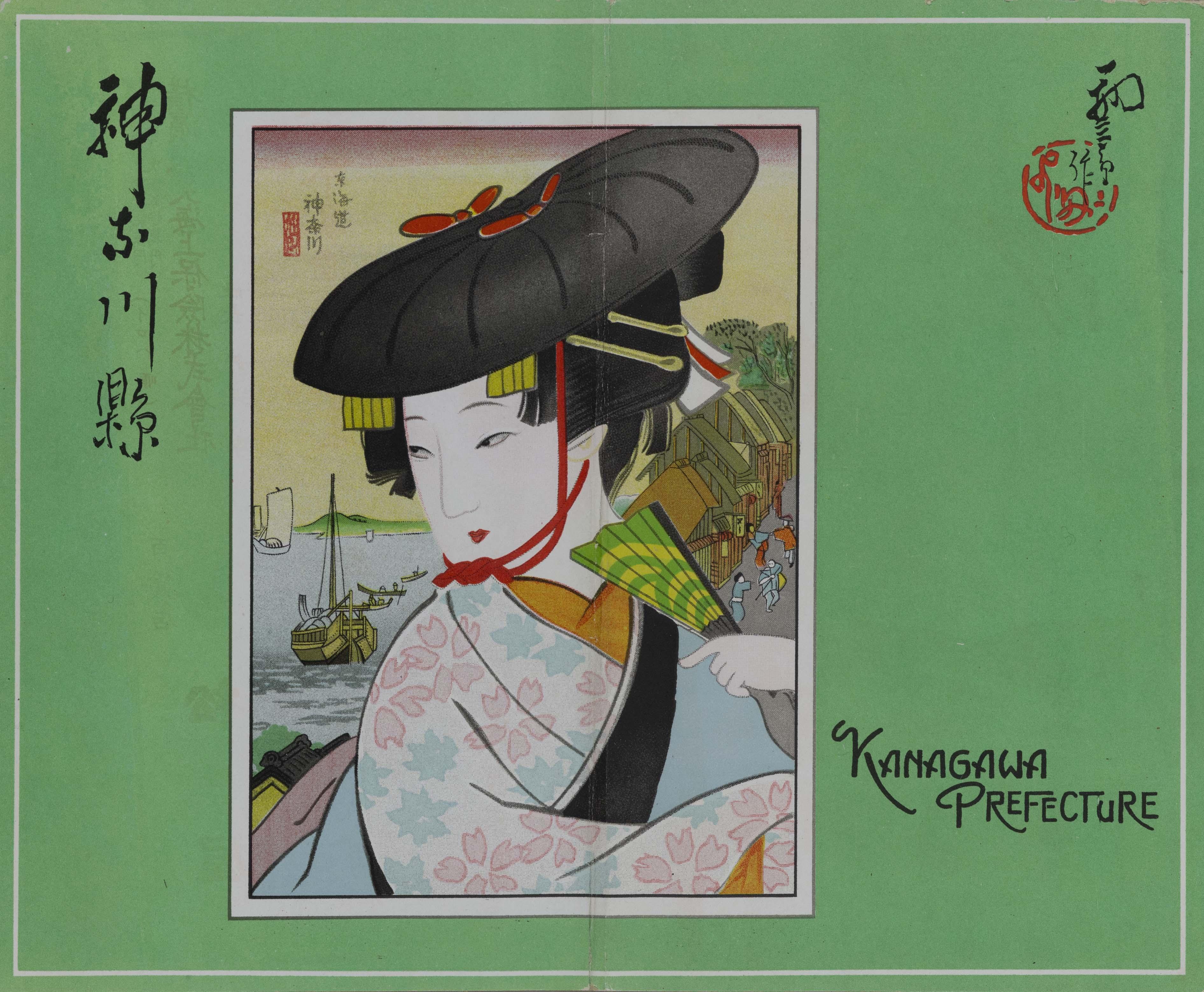 神奈川県観光図絵」昭和9(1934)年の表紙