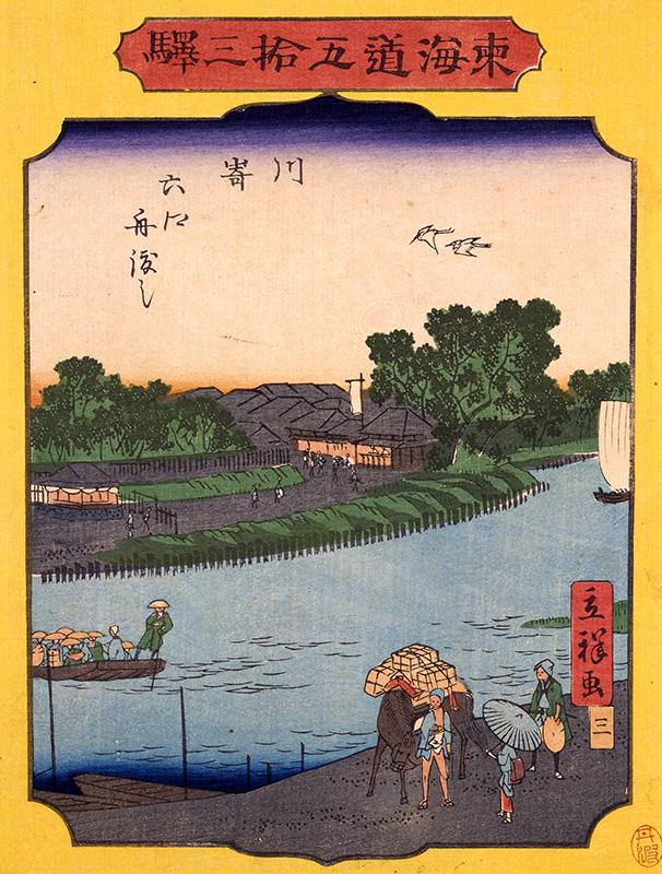 東海道五十三駅 川崎六郷舟渡し(明治元年・2年 二代広重)