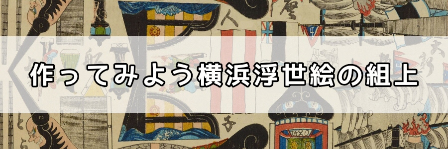 「作ってみよう横浜浮世絵の組上」のページへのリンク