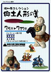 須加原コレクション 郷土人形の美
