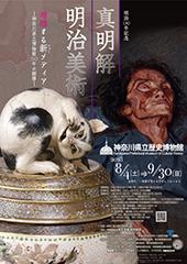 特別展明治150年記念  真明解・明治美術/増殖する<ruby>新<rp>(</rp><rt>ニュー</rt><rp>)</rp></ruby>メディア<br>―神奈川県立博物館50年の精華―パンフレット