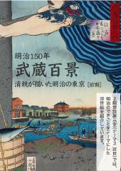 明治150年「武蔵百景」-清親が描いた明治の東京[前期]
