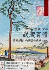 明治150年「武蔵百景」-清親が描いた明治の東京[後期]