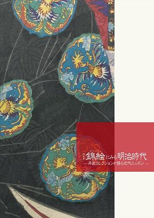 錦絵にみる明治時代–丹波コレクションが語る近代ニッポン–