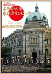 開催50周年記念 よみがえる東京オリンピック