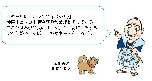 ワターシは「パンチのかみ」!神奈川県立歴史博物館の営業部長をしておる。ここではお供の犬の「カメ」と一緒に「おうちでかながわけんぱく」のサポートをするぞ!
