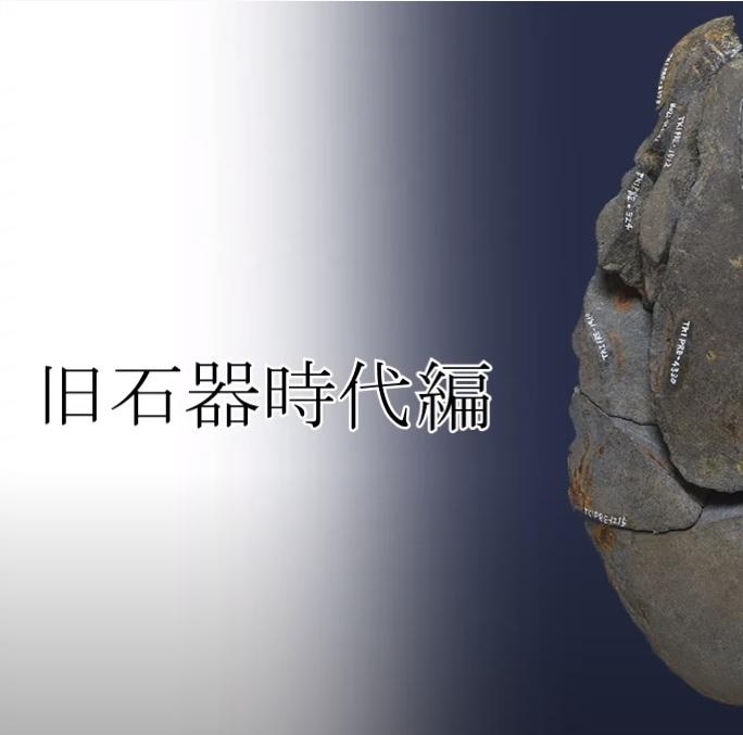 かながわの遺跡展「相模川 遺跡紀行~3万年のものがたり~」の展示内容の紹介動画「part2 旧石器時代編」が公開されました。