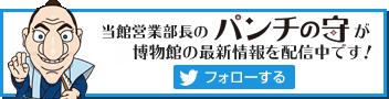 神奈川県立歴史博物館 Twitter公式アカウント