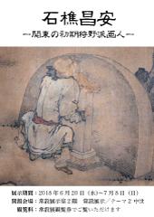 石樵昌安 ―関東の初期狩野派画人―