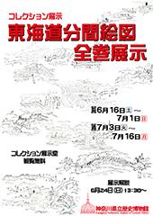 東海道分間絵図全巻展示