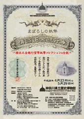 まぼろしの紙幣 横浜正金銀行券 ―横浜正金銀行貨幣紙幣コレクションの全貌―