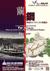 明治大学 クリスチャン・ポラック コレクション 繭と鋼 ―神奈川とフランスの交流史―