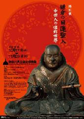 鎌倉の日蓮聖人 ―中世人の信仰世界―