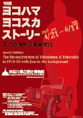 ヨコハマ・ヨコスカ ストーリー ―二つの港町の戦後文化―