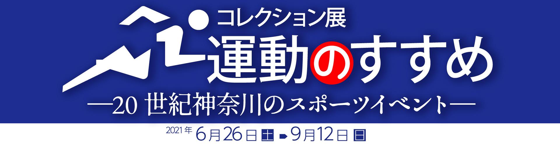 令和3年度 コレクション展「運動のすすめ-20世紀神奈川のスポーツイベント-」