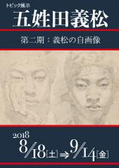 五姓田義松 第二期:義松の自画像